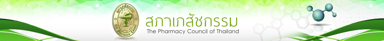 สภาเภสัชกรรม แห่งประเทศไทย